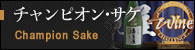 チャンピン・サケ
