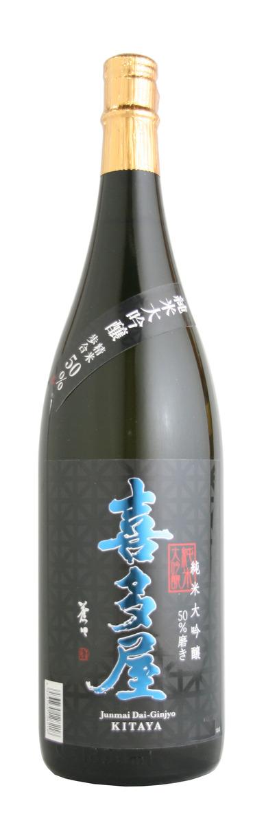 喜多 屋 日本酒